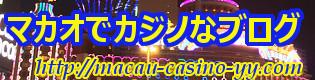 マカオでカジノなブログ